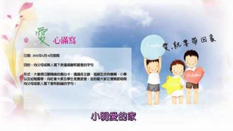 小明愛家庭