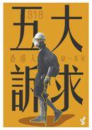 190818-大字報版本-d