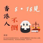 818香港人不倒-lawyer
