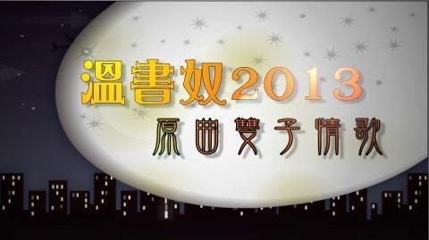 溫書奴2013
