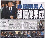 福仔~APPLE2008-04-19 - 非禮兩男人顏福偉罪成