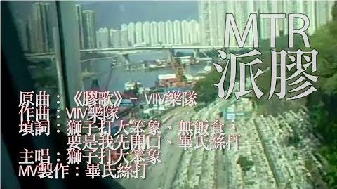 膠登音樂台_《MTR派膠》(正式版MV)