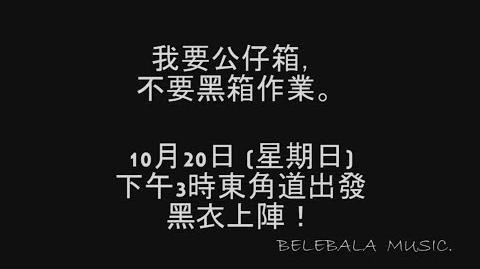 高登音樂台 發牌 (原曲 明年今日) Belebala Music