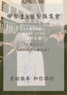 11月30日中環中學生x銀髮族集會文宣