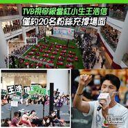 TVBvsViuTV兩台辦商場活動1