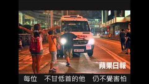 【高登音樂台】<<醒吧!香港人>>【聲援罷課佔中學生】