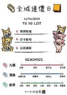 2020年1月11日全城連儂日x勇武感謝祭文宣1