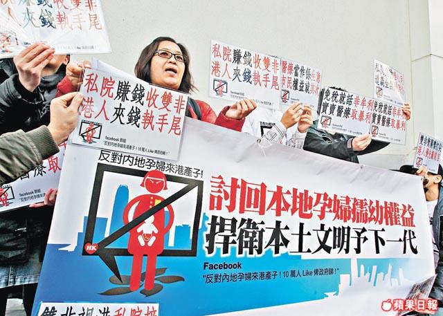 中國大陸孕婦來港產子爭議