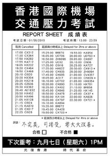 9月7日香港國際機場集會文宣