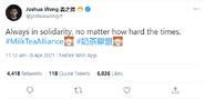 JoshuaWong Twitter MilkTeaAlliance
