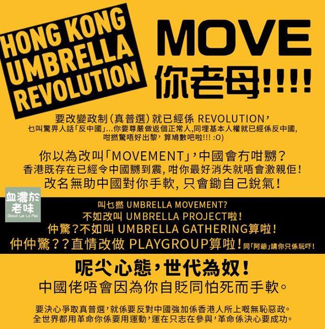 雨傘革命命名爭議