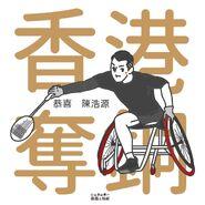 2020年東京殘奧爵爵4