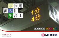 MTR Carcannon