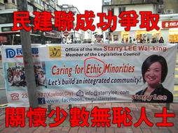 Starry Lee ethic minorities