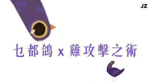 《Chicken Attack 雞攻擊之術》feat