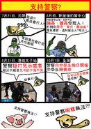 反送中連登sticker四格漫畫文宣8