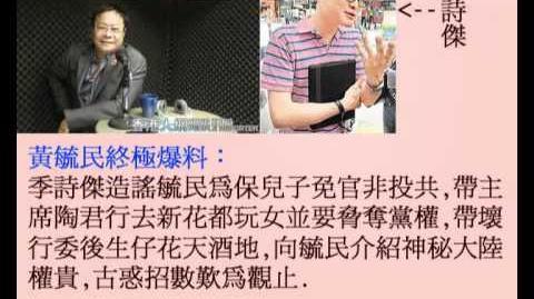 黃毓民毒誓爆料:季詩傑帶陶君行玩女要脅奪黨權 2010.11.25