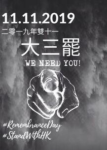 11月11日黎明行動文宣(大三罷)