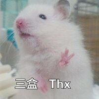 2盒 thx(倉鼠3)