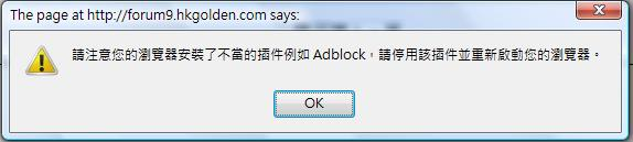 高登封鎖Adblock事件