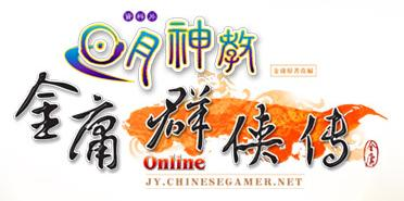 金庸群俠傳Online