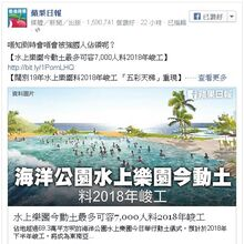 Oceanparkwaterlandrebuild.JPG
