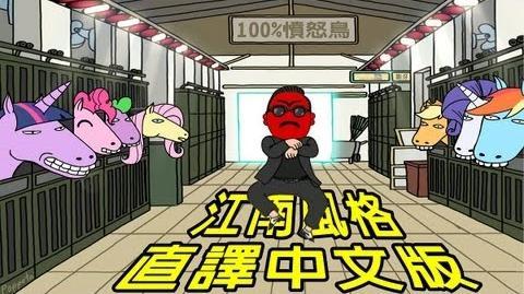 憤怒鳥 -《江南風格》(Gangnam Style直譯中文版)