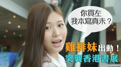 雞排妹突襲香港書展 即時民調寫真集反應