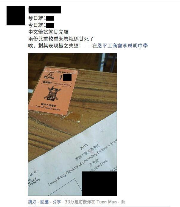 2013年公開考試試場違規事件
