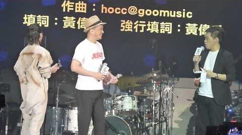 明光會 @ 何韻詩 HOCC 2015 REIMAGINE HK 2015-08-24