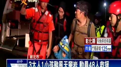 颱風天攀岩受困 港女獲救竟辱消防員-民視新聞