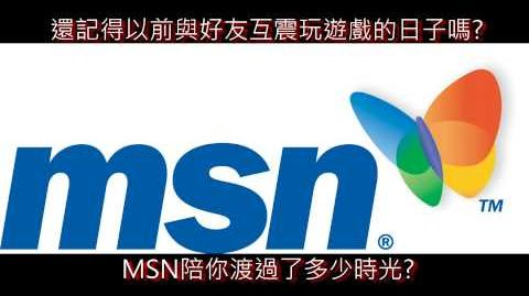 MSN到此為止