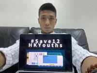 Save12HKYouths(鄒家成)