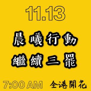 11月13日晨曦行動文宣