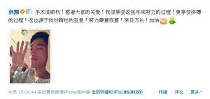Liuxiang weibo