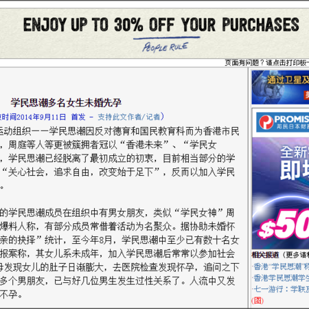 Scholarism boxun news.png