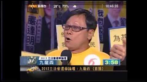 2012選舉論壇--毓民瘋狂蹂躪梁美芬三分鐘