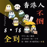 818香港人不倒-全