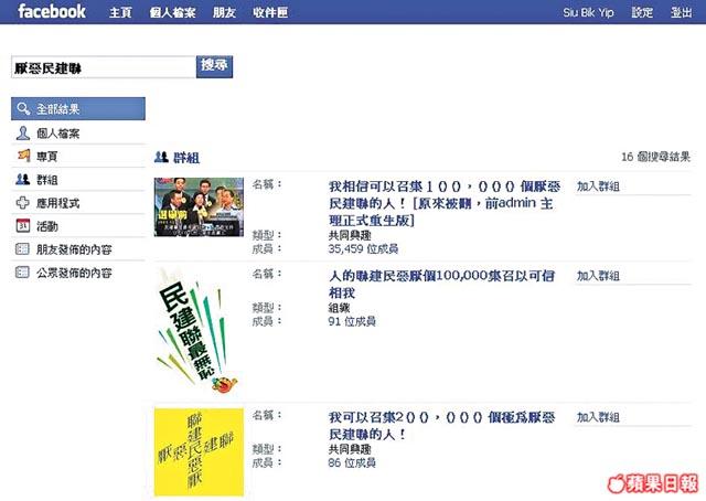 Facebook「河蟹」事件錄