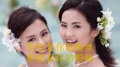★通識歌系列★無言的粉絲★Speechless Fans★Twins Gillian Chung Charlene Choi★