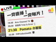 【四台聯播 📡】一齊睇片.一齊直播 🖥 Pomato 小薯茄 x 啱channel x 試當真 x FHProduction