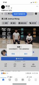 國安法 joshuawongfb nopost