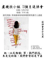 2020年5月29日粉嶺盧曉欣小姐逝世11個月追悼會文宣