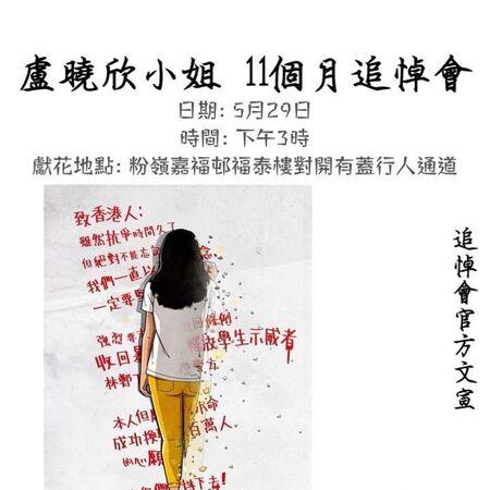 2020年5月29日粉嶺盧曉欣小姐逝世11個月追悼會文宣.jpg