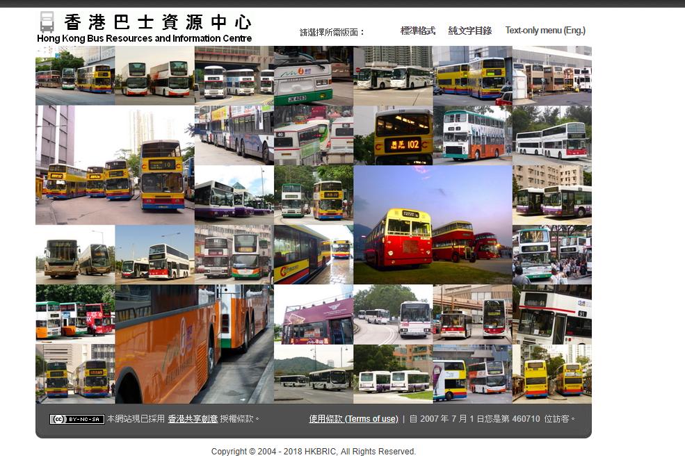 香港巴士資源中心