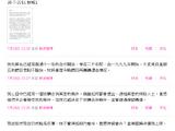 香港人網提出併購高登事件
