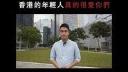 【請廣傳 - 致香港人:香港的年輕人真的很愛你們】