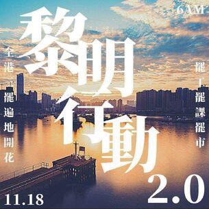 11月18日黎明行動2.0文宣