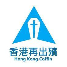 香港再岀殯大聯盟改圖1.jpg