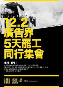 12月2日至6日中環廣告界5天罷工同行集會文宣
